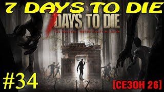 7 Days to Die ► Готовимся к зомби ► №34 (Стрим)