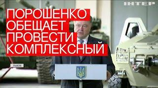 Порошенко обещает провести комплексный международный аудит «Укроборонпрома»