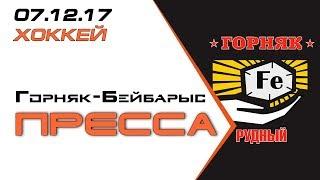 Пресс-конференция  «Горняк» - «Бейбарыс»