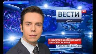 Вести Сочи 22.08.2017 20:45