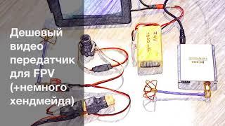 Дешевый видео передатчик для FPV