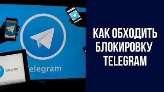Если заблокирован Telegram (Телеграм)