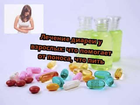 Лечение диареи у взрослых: что помогает от поноса, что пить