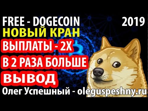 НОВЫЙ КРАН 2019 FREE-DOGECOIN ВЫВОД ЗАРАБОТОК БЕЗ ВЛОЖЕНИЙ В ИНТЕРНЕТЕ 2019 ШКОЛЬНИКУ