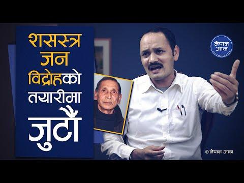 वर्तमान सरकार, सत्ता र व्यवस्थाको विरुद्ध जनविद्रोह अपरिहार्य छः वैद्य नेता   Nepal Aaja