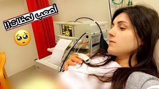 نبض قلب الجنين متوقف ؟!!💔 اضطرينا انروح المشفى لنتأكد| عصام ونور