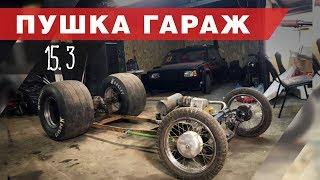 """Поставили хот-род на колеса!!! """"Днепрод"""" часть 3"""