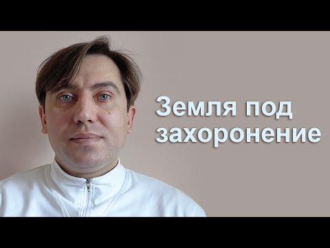 Земля под захоронение. Юрист Юрий Михайловский