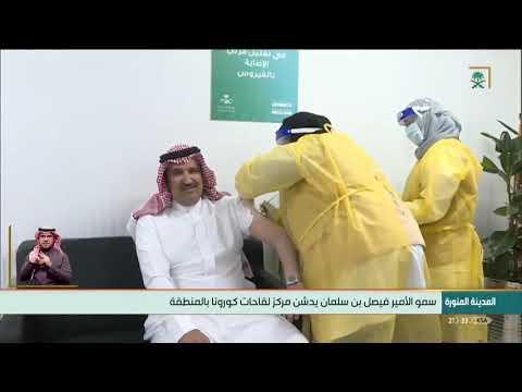 سمو أمير منطقة المدينة المنورة يدشن مركز لقاحات كورونا بالمدينة، ويتلقى الجرعة الأولى من اللقاح