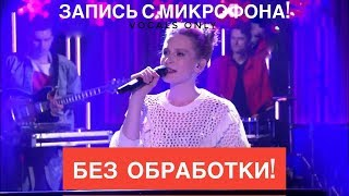 Голос с микрофона Монеточки   Каждый раз (Голый голос)