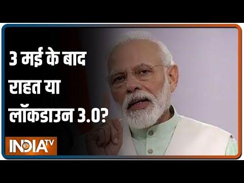 COVID-19 Crisis: क्या 3 मई के बाद Lockdown 3.0 लगेगी या ज़िन्दगी रिस्टोर होगा? | IndiaTV News