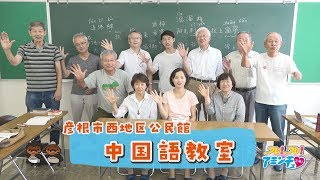 異文化を学ぼう「中国語教室」彦根市西地区公民館