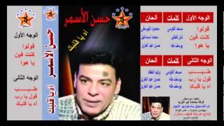 Hasan El Asmar - Ah Ya Alby / حسن الأسمر - اه ياقلبي تحميل MP3