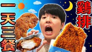 挑戰一天只吃雞排吃三餐!一天能吃到那麼多的雞排的人真的是幸福過頭了!