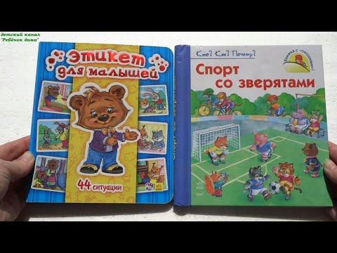 """Книги для детей 2-3 года. Этикет для малышей. Спорт со зверятами от издательства: """"Ранок"""""""