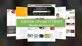 Kwork - биржа фриланса. Услуги за 500 рублей