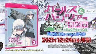『ガールズ&パンツァー 最終章』第3話 Blu-ray&DVD 発売告知PV