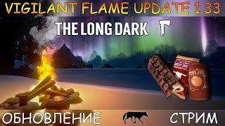 БОЛЬШАЯ ОБНОВА В THE LONG DARK (ЕДА) - VIGILANT FLAME UPDATE 1.33 (стрим)