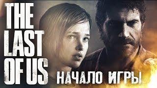 НОВЫЙ МИР #1 ➤ The Last of Us ➤ Максимальная сложность