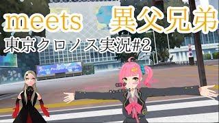 【VR】東京クロノス 実況プレイ #2