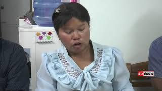 ผู้ช่วยผู้ใหญ่บ้านแจงเงินบริจาคช่วยยายวัย 87 ปีพิการตาบอด เป็นเงิน 2 แสน - dooclip.me