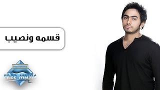 اغاني طرب MP3 Tamer Hosny - Esma We Naseeb | تامر حسني - قسمه ونصيب تحميل MP3