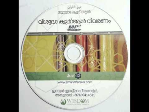 Vishudha Qur'an Vivaranam Juz'-12 Part-1/2_Tuneislam