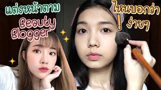 แต่งหน้าตาม Beauty Blogger แต่งได้จริงไหมม!?! | Holly Holland