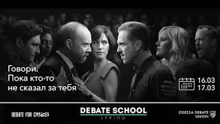 Вы знаете, что такое дебаты?