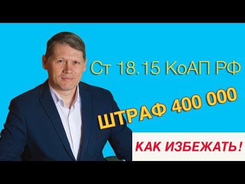 Как избежать штрафа за нарушение миграционного законодательства. Статья 18.15 КоАП РФ.