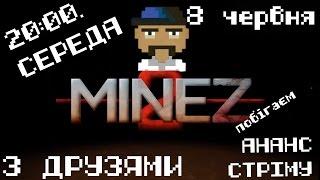 АНАНАС СТРІМУ. MineZ 2. Стрім з підписниками (Буде Док і Падон)