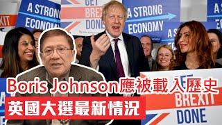 英國大選最新情況 Boris Johnson應被載入歷史〈蕭若元:海外蕭析〉2019-12-13