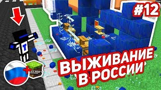 ЧТО ОНИ СДЕЛАЛИ С МОИМ ЛАРЬКОМ?! ОТДАТЬ ИМ 60% БИЗНЕСА? - ВЫЖИВАНИЕ В РОССИИ #12