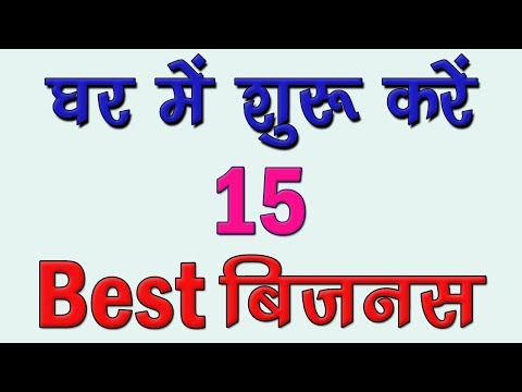 Start Top 15 Small home based Business ideas in India || ghar ke liye best business ideas india