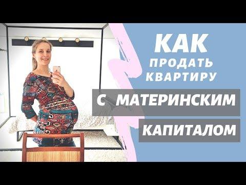 Как продать квартиру с материнским капиталом [ЛАЙФХАК] СОЧИ 2019 // сделки с недвижимостью и закон