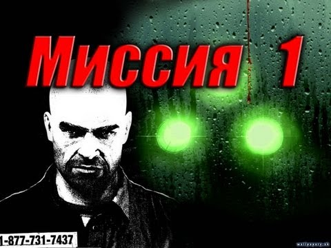 Splinter Cell Double Agent Прохождение Миссия 1