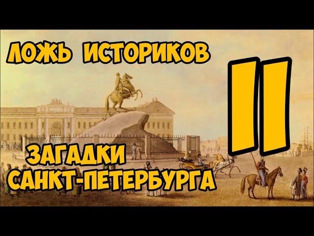 Ложь Историков. Загадки Санкт-Петербурга. Часть 2