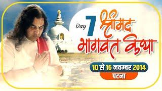 Shri Devkinandan Ji Maharaj Shrimad Bhagwat Katha Patna Day 07 || 16- 11-2014