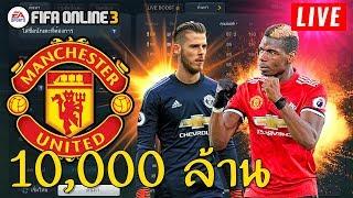 [Live] FIFA ONLINE 3  - ฟูลปีศาจแดงแดง +5 ด้วยเงิน 10,000 ล้าน มายกุ๊ดเนสสส  - Te Babor