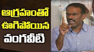 Vangaveeti Radha Serious On Media | Vangaveeti Radha Press Media | NTV