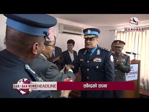 KAROBAR NEWS 2018 04 12 सर्वेन्द्रले कमान सम्हालेकै दिन प्रतिबन्धित भारु भेटियो (भिडियोसहित)