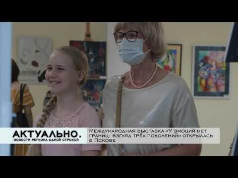 Актуально Псков / 04.06.2021