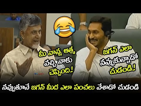 Chandrababu Super Funny Satires On YS Jagan || Chandrababu Punches On KIA Motors In AP || NSE