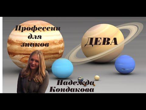 Дева . Профессии для девы . Западная астрология . Надежда Кондакова .