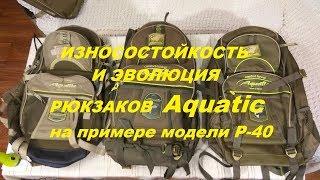 Рюкзаки aquatic рыболовные р 40