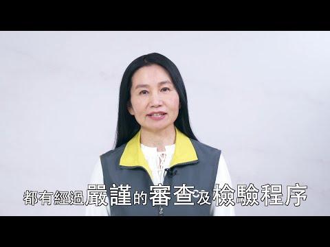 衛福部疾管署宣導影片