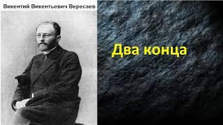 Викентий Вересаев. Два конца. аудиокнига.