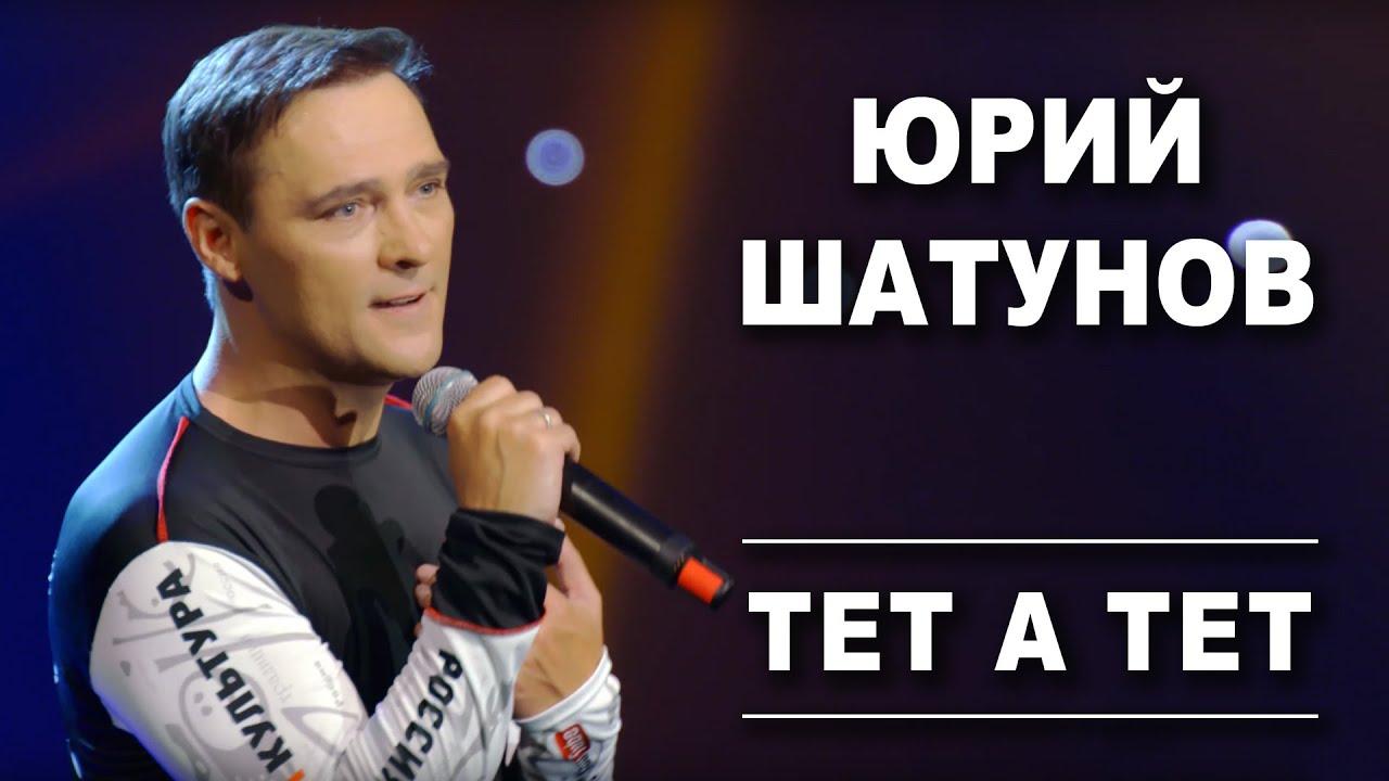 Юрий Шатунов — Тет а тет