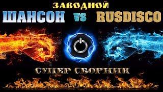 ЗАВОДНАЯ ДИСКОТЕКА vs ШИКАРНЫЙ ШАНСОН | НОВИНКА 2018