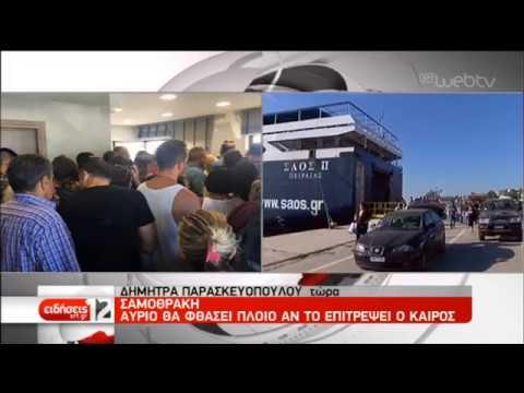 Συνεχίζονται τα προβλήματα στη Σαμοθράκη-Αύριο πιθανόν να φθάσει πλοίο | 13/08/2019 |  ΕΡΤ